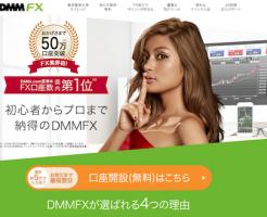 口座数国内No.1!【DMM.com証券】