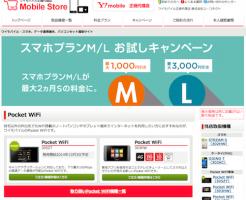 イーモバイル正規店ポケットwifi「ユーコネクト」