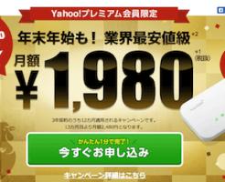 Yahoo! WiFi月額1,980円業界最安値レベル