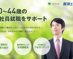 公益財団法人東京しごと財団 - 就活エクスプレス
