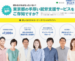 「ミドルコーナー」東京しごとセンター