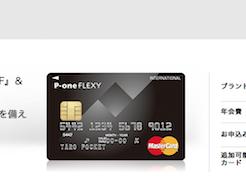 P-oneカード(FLEXY)